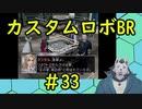 【実況】カスタムロボ バトルレボリューションを人狼が楽しみながらプレイ #33