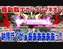 【実況】機動戦士ガンダムマキオン~納得行くかぁああああああっ!!~