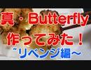 真・Butterfly(バターフライ)作ってみた!~逆襲編~(歌あり)【料理】