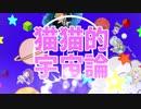 【UTAU式人力】猫猫的宇宙論/弦巻こころ【バンドリガルパ】