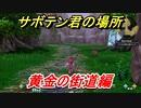 【聖剣伝説3 トライアルズ オブ マナ】サボテン君の場所は!?黄金の街道編! #1 (1章から)