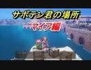 【聖剣伝説3 トライアルズ オブ マナ】サボテン君の場所は!?マイア編! #2 (1章から)