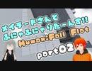 【UTAU実況】ふにゃふにゃりたーんずpart2【手平空人/メイラード】