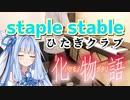 【staple stable】アニソン弾いてみた with SynthV琴葉葵【化物語:ひたぎクラブ】