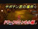 【聖剣伝説3 トライアルズ オブ マナ】サボテン君の場所は!?ドワーフのトンネル編! #3 (1章から)