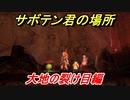 【聖剣伝説3 トライアルズ オブ マナ】サボテン君の場所は!?大地の裂け目編! #5 (1章から)