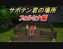 【聖剣伝説3 トライアルズ オブ マナ】サボテン君の場所は!?フォルセナ編! #6 (1章から)