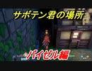 【聖剣伝説3 トライアルズ オブ マナ】サボテン君の場所は!?バイゼル編! #7 (1章から)