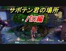【聖剣伝説3 トライアルズ オブ マナ】サボテン君の場所は!?パロ編! #8 (2章から)