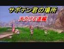 【聖剣伝説3 トライアルズ オブ マナ】サボテン君の場所は!?天かける道編! #9 (2章から)