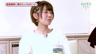【有料配信】高田憂希TV!2 前編