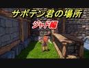 【聖剣伝説3 トライアルズ オブ マナ】サボテン君の場所は!?ジャド編! #10 (2章から)