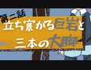 【ハカセとLIMBO!!!#2】夢の中で逢った、ような・・・・・・
