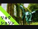"""【折り紙】「リョクショリン」 14枚【書林】/【origami】 """"Ryokushorin"""" 14 sheets【calligraphy】"""