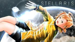 【stellaris】星のプリンセス Ep.02 輝き