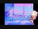 【CeVIOカバー】曖昧サイボーグ/ONE