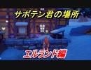 【聖剣伝説3 トライアルズ オブ マナ】サボテン君の場所は!?雪の都 エルランド編! #14 (3章から)