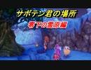 【聖剣伝説3 トライアルズ オブ マナ】サボテン君の場所は!?零下の雪原編! #15 (3章から)
