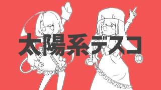 【UTAU無生物配布】太陽系デスコ【ヴァミ