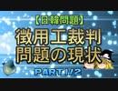 【日韓問題】徴用工裁判問題の現状 part1/2