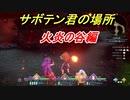 【聖剣伝説3 トライアルズ オブ マナ】サボテン君の場所は!?火炎の谷編! #20 (3章から)