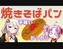 ボロボロ日本語で台湾人をがっかりさせる焼きそばパンを語る【VOICEROID 紲星あかり、ついなちゃん】