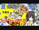 [夏の食パン祭り] 今夜は 冷やしかぼちゃうけやよ!72飯目