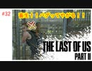 #32 THE LAST OF US PARTⅡ 【 8ビットさん 】