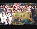 【Hearthstone】きりたんが伝説になるまで!~ピュアパラディン①~【ランクマッチ】