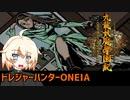 【九龍妖魔學園紀】トレジャーハンターONEIA Part4【ORIGIN OF ADVENTURE】