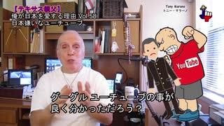 字幕【テキサス親父】 俺が日本を愛する理由 Vol.58 日本嫌いなユーチューブ