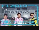 迫真F2部 最終戦の裏技 F2-2.f1inmu【F1 2019 F2 アブダビ】