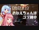 【DbD】おねえちゃんはコソ練中 1日目(結月追跡中シリーズ#10) Survivor【VOICEROID実況】