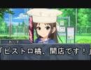 【Novelsm@ster】車輪の唄5(前編)