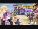 【聖剣伝説3 TRIALS of MANA】ゆかりとマキのも一度世界を救いましょ!#10【VOICEROID実況】