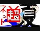 第52位:Re:少し楽しくなるコメント動画【中曽根OFF合作】