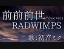 【初音ミク】前前前世(movie ver.)/RADWIMPS【カバー】