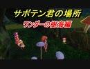【聖剣伝説3 トライアルズ オブ マナ】サボテン君の場所は!?ワンダーの樹海編! #31 (5章から)