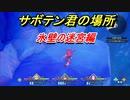 【聖剣伝説3 トライアルズ オブ マナ】サボテン君の場所は!?氷壁の迷宮編! #36 (5章から)