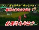 【聖剣伝説3 トライアルズ オブ マナ】???の種を効率的に集める方法とは!?種集めの場所は?必要なものは?