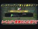 【聖剣伝説3 トライアルズ オブ マナ】エンカウントアップが貰える場所は!?レベル上げ・種集めの効率を上げる!