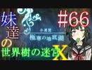 【世界樹の迷宮X】妹達の世界樹の迷宮X #66【VOICEROID実況】