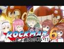 【ロックマン6】合体!ごり押し!ロックマン! part7【ゆっくり実況】