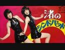 【ニコカラ】渚のシンドバッド(ピンクレディー)≪off vocal≫