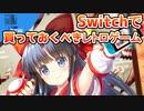 ゆっくり達がSwitchのレトロゲームを紹介します!3【ひみつ探...