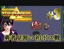 #3【神トラ】黄金の聖三角をめぐる、動画投稿3年目の勇者【初見実況】