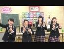 良画質「さくら学院の顔笑れ!!FRESH!マンデー」第132回 1/2