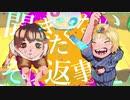 風鈴と君 - vflower / Wind chimes and you - vflower