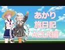 【ACLR】あかり旅日記 アーマード・コア編 テスト【VOICEROID実況】