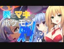 【ポケモン剣】あおマキバスター! #21【VOICEROID実況】